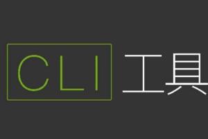 nodejs环境下cli工具开发实践:从零开始搭建一个简单的cli工具